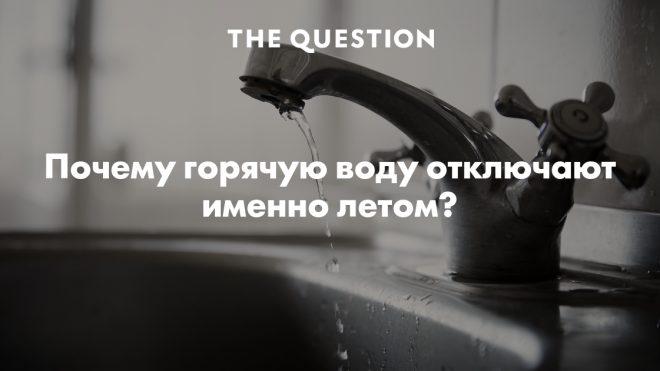 Зачем отключают горячую воду летом?